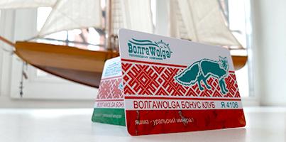 Льготы владельцам карт «ВолгаWolga Бонус Клуб»